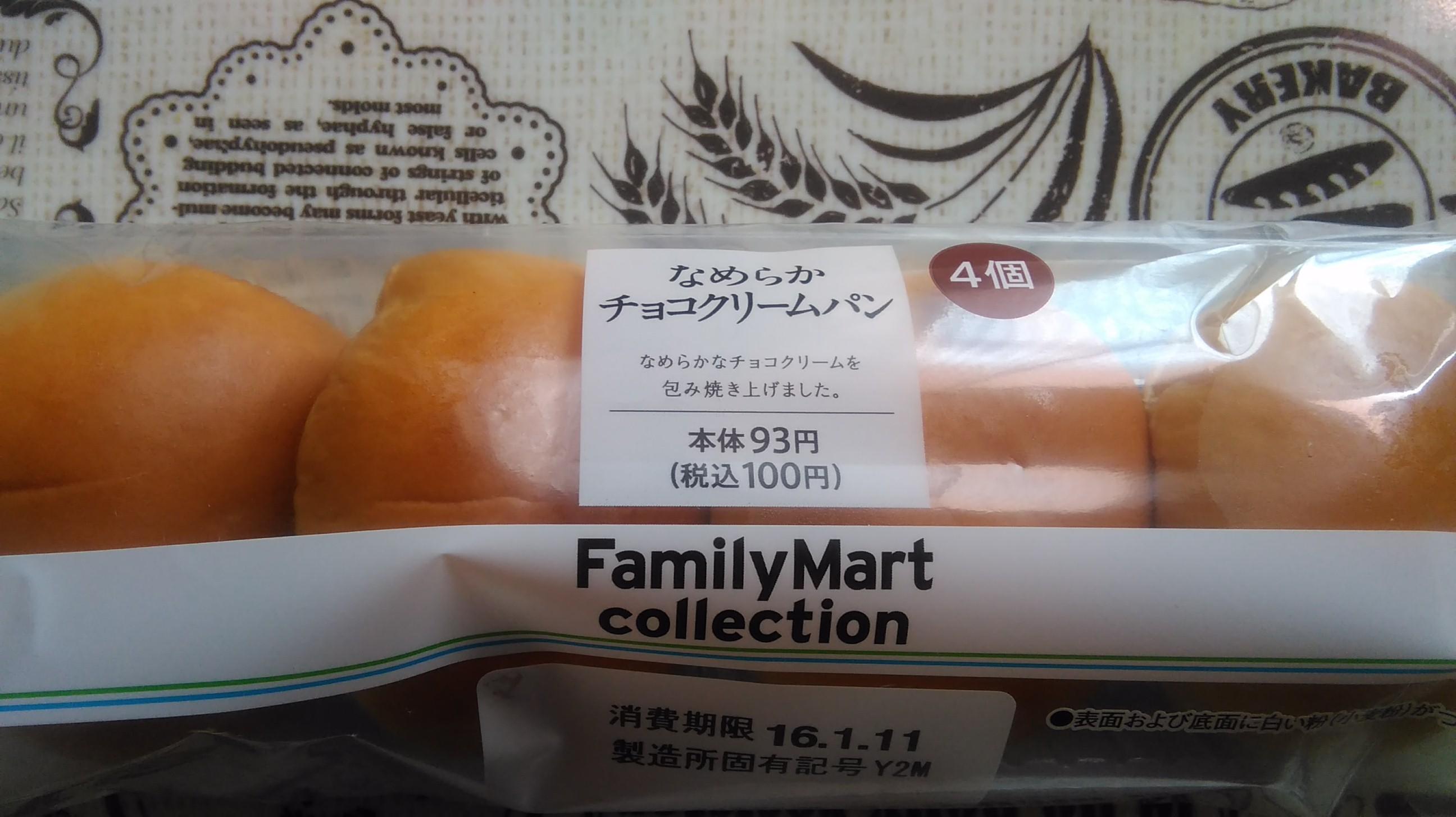 「ファミマなめらかチョコクリームパン写真フリー」の画像検索結果